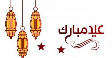 كلمات تهنئة عيد الفطر المبارك