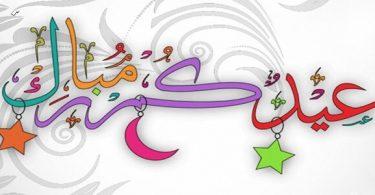كل عام وانتم بخير بمناسبة عيد الفطر