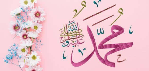 كيفية الصلاة على النبي وفوائدها