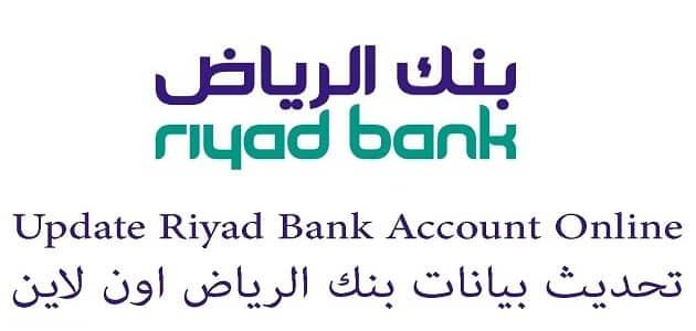 كيفية تحديث بيانات بنك الرياض