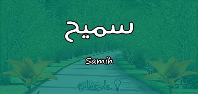ما معنى اسم سميح Samih في علم النفس
