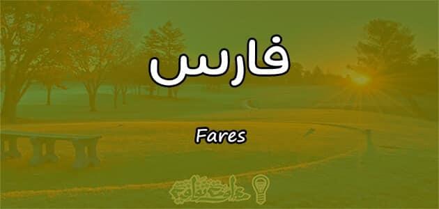 ما معنى اسم فارس Fares واسرار شخصيته
