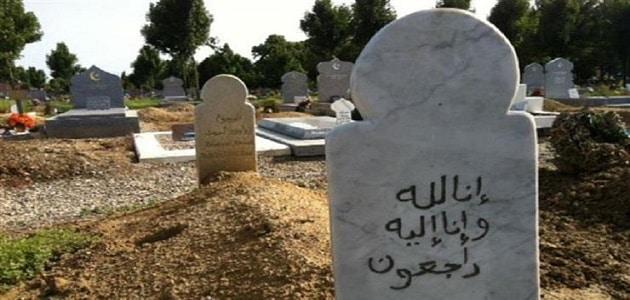 ما هو عذاب القبر في القرآن للشعراوي بالتفصيل