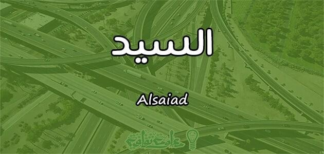 معنى اسم السيد Alsaiad واسرار شخصيته