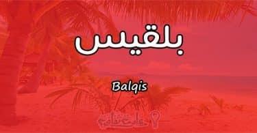 معنى اسم بلقيس Balqis واسرار شخصيتها