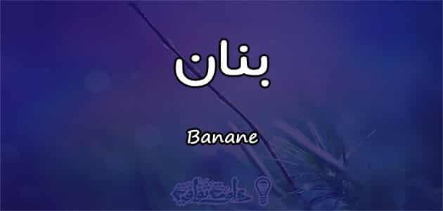 معنى اسم بنان Banane في علم النفس