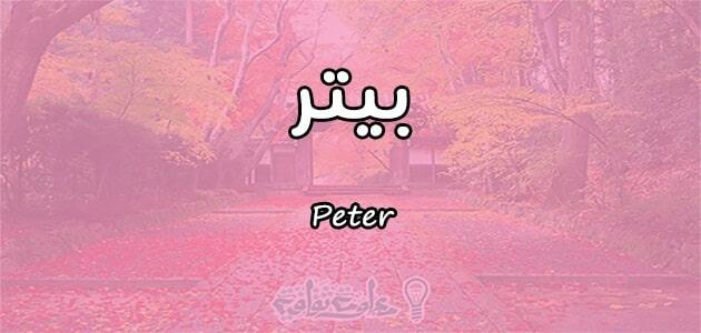 معنى اسم بيتر Peter واسرار شخصيته وصفاته