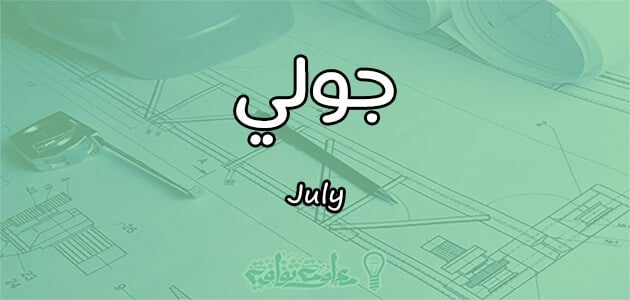 معنى اسم جولي July وشخصيتها وصفاتها معلومة ثقافية