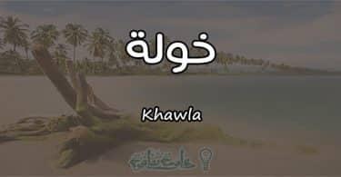 معنى اسم خولة Khawla واسرار شخصيتها
