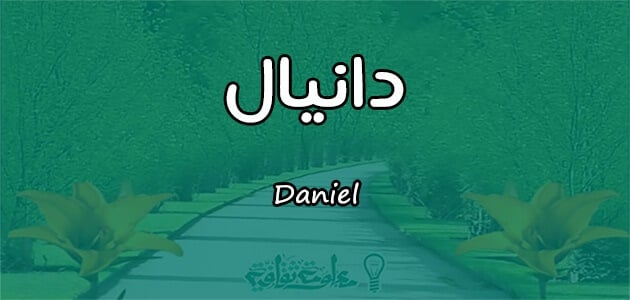معنى اسم دانيال Daniel حسب علم النفس