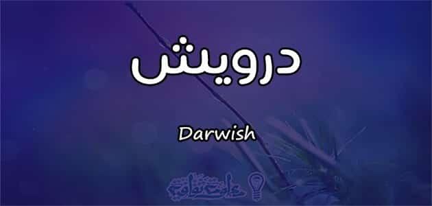معنى اسم درويش Darwish حسب علم النفس