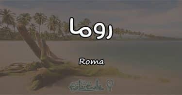 معنى اسم روما Roma واسرار شخصيتها