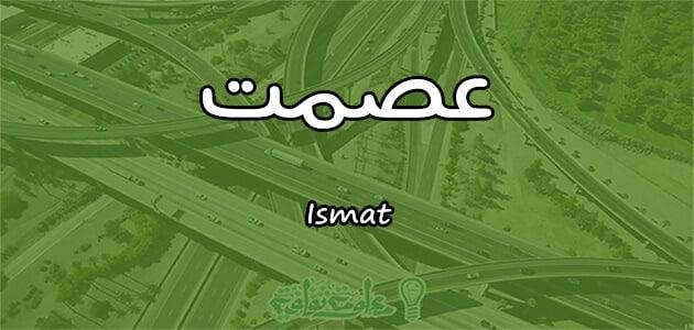 معنى اسم عصمت Ismat حسب علم النفس