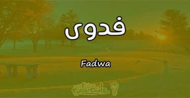 معنى اسم فدوى Fadwa حسب علم النفس