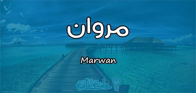 معنى اسم مروان Marwan في علم النفس