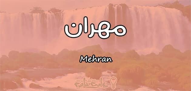 معنى اسم مهران Mehran واسرار شخصيته وصفاته