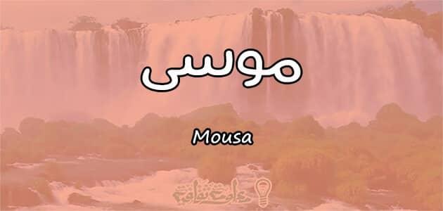 معنى اسم موسى Mousa واسرار شخصيته وصفاته
