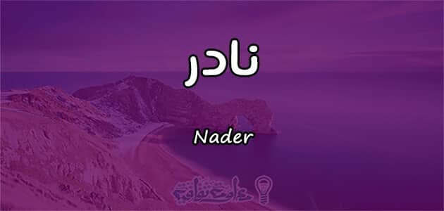 معنى اسم نادر Nader في علم النفس
