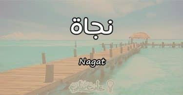 معنى اسم نجاة Nagat حسب شخصيتها في علم النفس