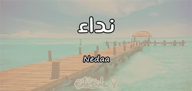 معنى اسم نداء Nedaa واسرار شخصيتها