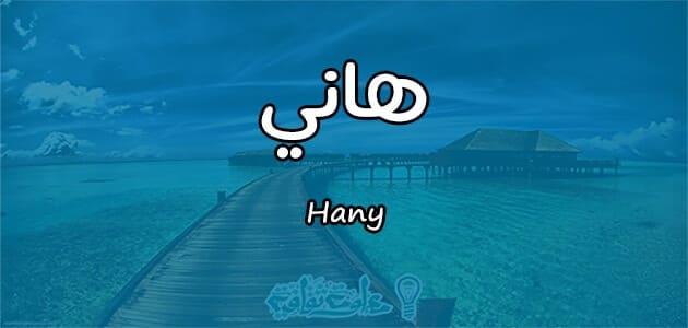 معنى اسم هاني Hany حسب علم النفس