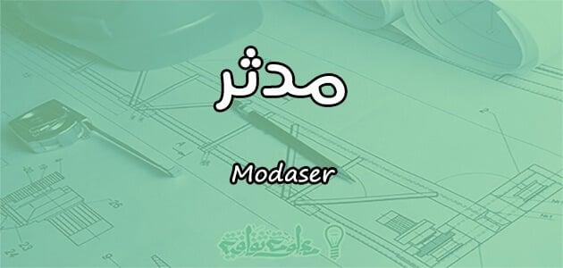 معنى معنى اسم مدثر Modaser وشخصيته وصفاته