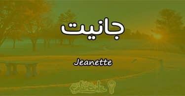 معني اسم جانيت Jeanette وشخصيتها وصفاتها