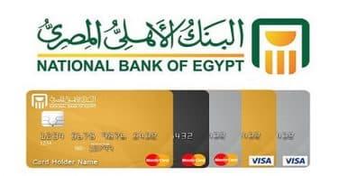 مميزات فيزا مشتريات البنك الاهلي المصري وعيوبها