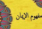 موضوع قصير عن أركان الإيمان (1)