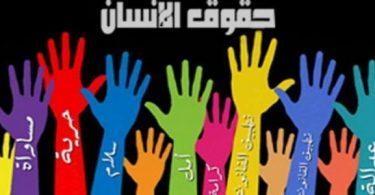 هل تعلم عن حقوق الانسان ؟