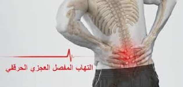 اعراض التهاب الفقرات العجزية