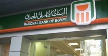 الاستعلام عن شهادات الاستثمار في البنك الأهلي المصري