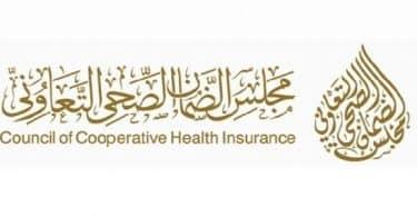 الاستعلام عن صلاحية التأمين الصحي بالخطوات