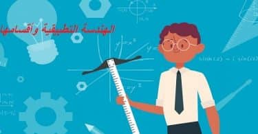 بحث عن الهندسة التطبيقية وأقسامها