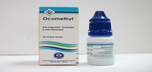 أوكيوميثيل Ocumethyl
