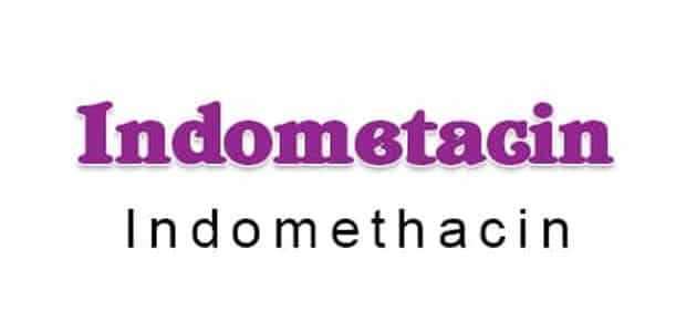 ايندوميتازين Indometacin