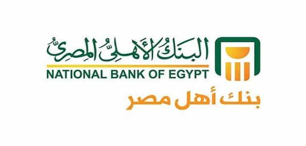 رقم تليفون البنك الاهلي المصري الخط الساخن معلومة ثقافية