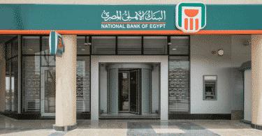 شهادات ادخار البنك الأهلي المصري البلاتينية الشهرية والسنوية