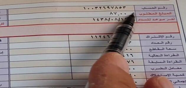 طريقة معرفة حساب الكهرباء برقم العداد معلومة ثقافية