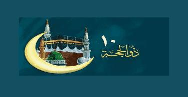 فضل صيام عشر ذي الحجه في الإسلام