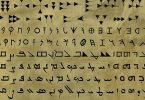 ما لا تعرفه عن اللغة السريانية