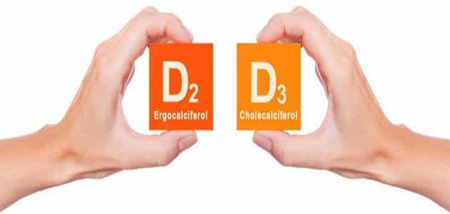 ما هو الفرق بين فيتامين d2 و d3