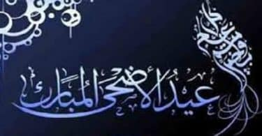 ما هو عيد الاضحى المبارك