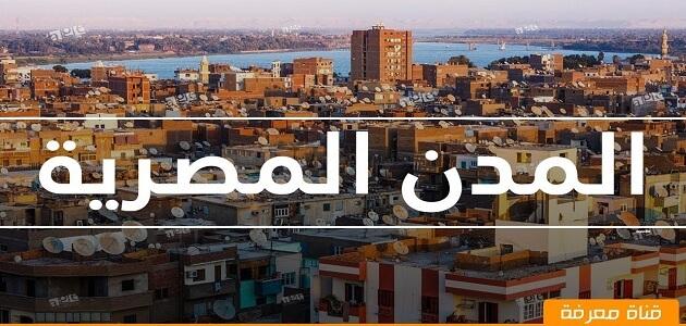 ما هي أكبر مدن فى مصر بالترتيب ؟
