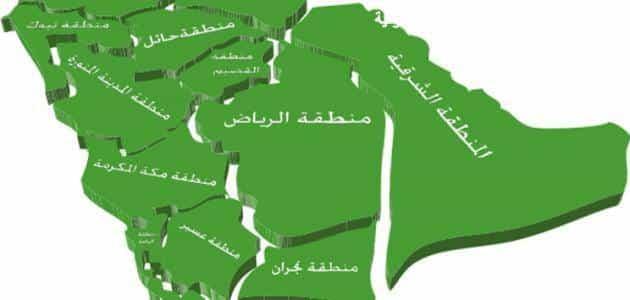 محافظات السعودية على الخريطة معلومة ثقافية