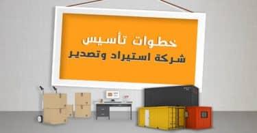 كيف افتح شركة استيراد وتصدير في مصر
