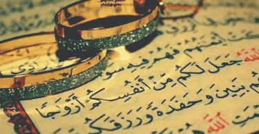 مقومات ومقاصد الزواج في الإسلام