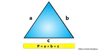 موضوع تعبير عن محيط المثلث