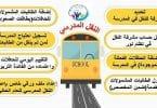 موضوع عن ارشادات للطالبات عن النقل المدرسي
