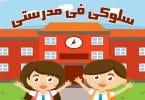 موضوع عن السلوكيات الايجابية في المدرسة